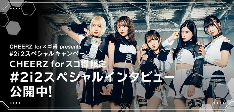 CHEERZ forスゴ得限定 #2i2 スペシャルインタビュー公開中!